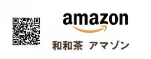 タピオカの和和茶  アマゾンamazon